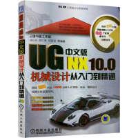 UG NX10.0中文版�C械�O��娜腴T到精通