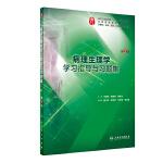 病理生理学学习指导与习题集(第2版/本科临床配套)