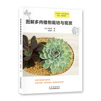 图解多肉植物栽培与观赏