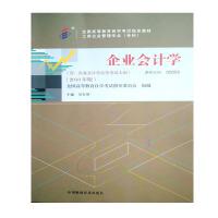 【正版】自考教材 00055 企业会计学 2018年版 刘东明 中国财政经济出版社