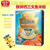 亨氏 超金健儿优铁锌钙三文鱼婴儿营养米粉 2段宝宝辅食