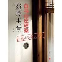 东野圭吾作品:白马山庄谜案