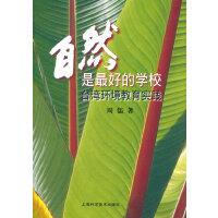 自然是最好的学校――台湾环境教育实践