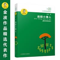 金波作品精选:追踪小绿人(新版)