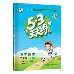 53天天练小学数学二年级下册BSD北师大版2021春季 含口算大通关及参考答案赠测评卷