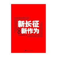 新长征要有新作为 王公龙、曾峻 上海人民出版社新华书店正版图书