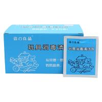 户外旅行家居儿童玩具消毒清洁湿巾便携独立小包装 1盒30片