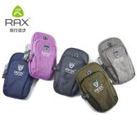 【每满100减50】RAX跑步手机臂包运动手臂包臂带男女臂套臂袋手机包手腕包
