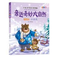 【BF】小冰熊-生活卷-亲近奇妙大自然-注音版