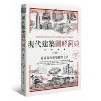 包邮正版 现代建筑图解词典下 王其�x 枫书坊 台版9789863772934