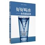 好好喝水——水的健康课(智慧生活·健康饮食)