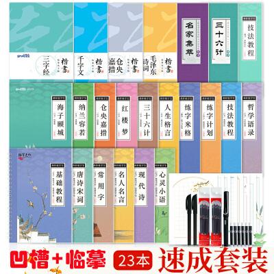 绍泽文化-行楷23本套装YB-00023成人硬笔临摹楷书行书练字帖 描红练字本