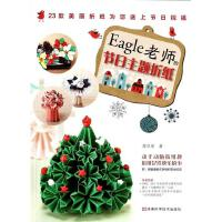 Eagle老师的节日主题折纸 苏卓英