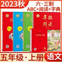 绘本课堂语文五年级上册学习书练习书素材书ABC三本第四版+年级阅读+字词句手册五本套装2021秋