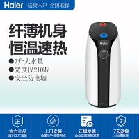 Haier海尔厨房热水器 一级能效 小厨宝 家用即热式 上出水厨房储水电热水器 ES7-SUPER2