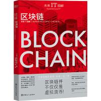 区块链 中国工人出版社