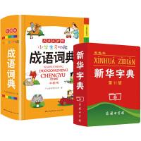 新华字典第11版双色本+成语词典彩色版正版商务印书馆1-6年级中小学生工具书现代汉语词典