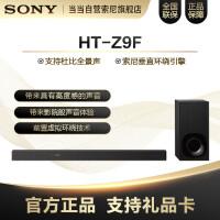 索尼(SONY)HT-Z9F 无线家庭音响系统 Hi-Res 杜比全景声