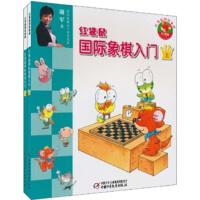 【旧书二手九成新】红袋鼠国际象棋入门(套装上下册) 谢军 9787500798743 中国少年儿童新闻出版总社,中国少