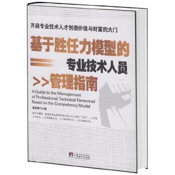 基于胜任力模型的专业技术人员管理指南