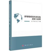 新地缘政治经济结构进化与治理