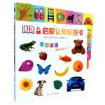 DK儿童启蒙认知标签书: 看图说话