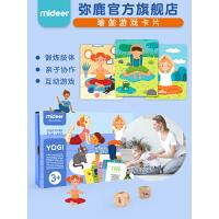 MiDeer弥鹿儿童早教认知瑜伽卡片宝宝健身亲子互动益智启蒙游戏卡