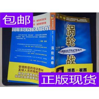 [二手旧书9成新]涡轮战略. /[美]博恩·崔西 著;张春萍 译 华? 正版书籍,可开发票,放心下单