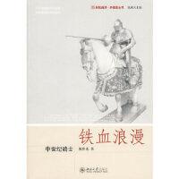 【二手旧书9成新】铁血浪漫――中世纪骑士 倪世光 北京大学出版社 9787301165362