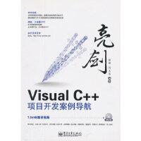 亮剑Visual C++项目开发案例导航(含DVD光盘1张)