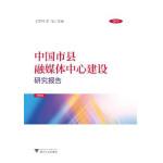 中国市县融媒体中心建设研究报告(2019)