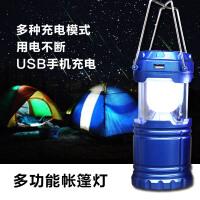 户外帐篷露营灯 可充电LED 太阳能帐篷灯超亮 多功能马灯