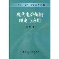 【YJ】现代电炉炼钢理论与应用傅杰