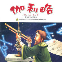 多奇名人绘本系列-伽利略