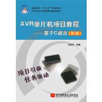 北京高等教育精品教材:AVR单片机项目教程――基于C语言(第3版)(高职高专)(十三五)