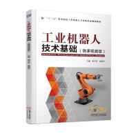 工业机器人技术基础(微课视频版)