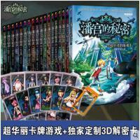 潘宫的秘密全套全17册儿童文学书籍9-12岁三四五六级小学生课外阅读书籍查理九世作者潘宫的秘密(6死神的冰窖)正版包邮