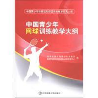 中国青少年网球训练教学大纲国家体育总局青少年体育司,国家体育