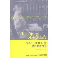 海伦.凯勒自传:我生活的故事