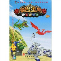 中国少年的百变金刚-神兽金刚 12