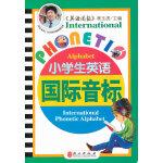 小学生英语国际音标(磁带版)