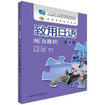 致用日语听力教程(第二册)(配MP3光盘)