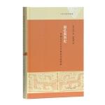 颜色与祭祀――中国古代文化中颜色涵义探幽