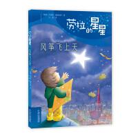 劳拉的星星――风筝飞上天