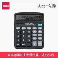 【送电池】得力计算器桌面通用办公计算器 12位大屏幕 太阳能双电源 837ES经济型