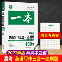 2021新版开心教育一本高考英语写作三合一必刷题150篇 应用文写作50篇+读后续写50篇+概要写作50篇高中通用英语写