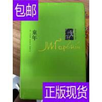 [二手旧书9成新]童年 /[俄]马克西姆・高尔基 中国友谊出版公司