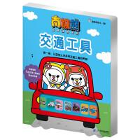 交通工具             南极熊有声读物系列