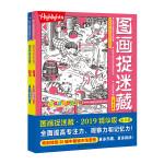 图画捉迷藏2019精华版(全两册)