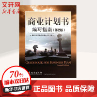 商业计划书编写指南(第2版) 电子工业出版社